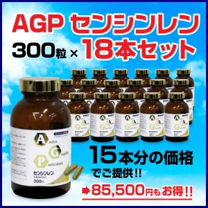 AGPセンシンレン300粒(18本セット) センシンレン サプリメント 送料無料 健康 palette-for-men
