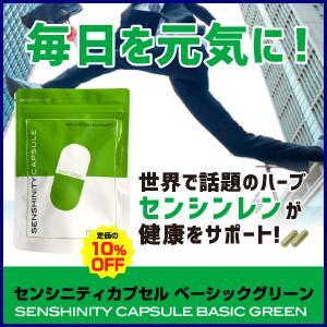 センシニティカプセル ベーシックグリーン センシンレン  難消化性デキストリン 健康 サプリメント ハーブ アンドログラフォリド palette-for-men