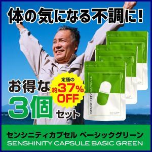 【3個セット】センシニティカプセル ベーシックグリーン センシンレン 難消化性デキストリン 健康 サプリメント アンドログラフォリド palette-for-men
