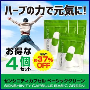 【4個セット】センシニティカプセルベーシックグリーン センシンレン 難消化性デキストリン 健康 サプリメント 健康管理 アンドログラフォリド palette-for-men