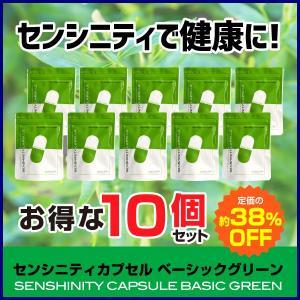 【10個セット】センシニティカプセル ベーシックグリーン アンドログラフォリド 難消化性デキストリン 健康 サプリメント 送料無料 palette-for-men