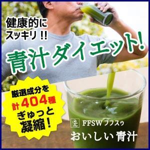 今まで青汁が苦手だった方も必見の商品が「フフスゥおいしい青汁」です。 「フフスゥおいしい青汁」はほか...