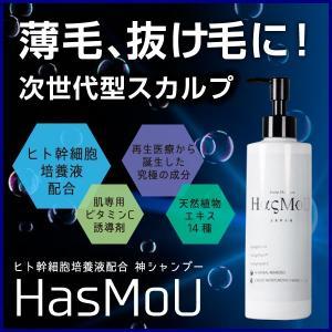 HasMoU スカルプシャンプー 200 ヘアケア 頭皮ケア 薬用シャンプー スカルプケア ヒト幹細胞培養液 palette-for-men