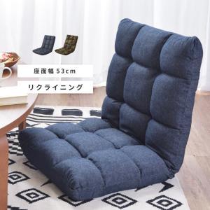 座椅子 おしゃれ フロアチェア 布地 リクライニング デニム 迷彩 フロアチェア こたつ 敬老の日 ギフト|palette-life