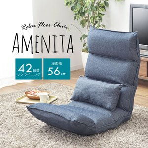 座椅子 ソファーベッド ハイバック おしゃれ フロアチェア 布地 リクライニング 生地 フロアチェア こたつ|palette-life