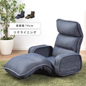 座椅子 ソファーベッド ハイバック 座イス 座いす リクライニング 肘置き 布地 フロアチェア デニム 迷彩 こたつ|palette-life