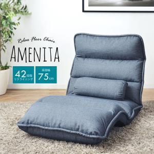 座椅子 ソファーベッド ハイバック おしゃれ フロアチェア 布地 リクライニング デニム 迷彩 フロアチェア こたつ|palette-life