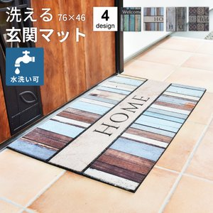 玄関マット 屋外 おしゃれ 洗える ドアマット すべり止め付き 薄型 長方形の写真