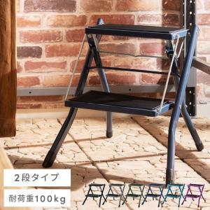脚立 踏み台 折りたたみ おしゃれ ステップ台 2段 折りたたみ踏み台 ステップスツール 耐荷重100kg|palette-life