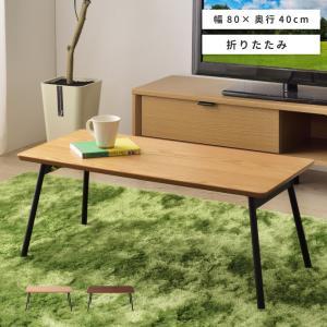 ローテーブル テーブル 折りたたみ センターテーブル おしゃれ 木製 長方形 幅80|palette-life