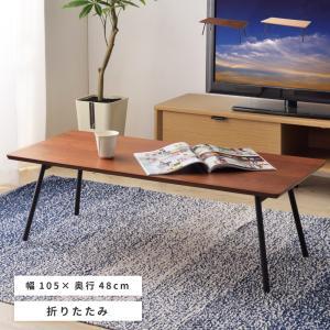 ローテーブル 折りたたみ センターテーブル おしゃれ 木製 長方形 幅105|palette-life