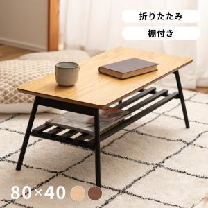 テーブル 折りたたみ センターテーブル ローテーブル 木製 棚付き 長方形 幅80|palette-life