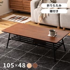 ローテーブル 折りたたみ センターテーブル おしゃれ 木製 棚付き 長方形 幅105|palette-life