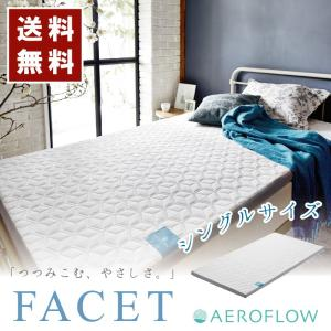 マットレス シングル 低反発 硬め ベッドマット エアロフロー ウレタンフォーム 通気性 体圧分散|palette-life