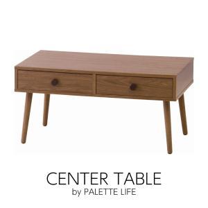 ローテーブル センターテーブル おしゃれ 80cm テーブル 引き出し 木製|palette-life