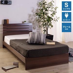 ベッド ベッドフレーム シングル シングルベッド コンセント付き|palette-life