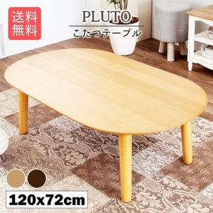 こたつ こたつテーブル おしゃれ オーバル シンプル フラットヒーター 楕円形 ナチュラル ブラウン 暖房 palette-life
