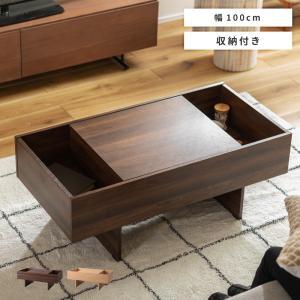 ローテーブル センターテーブル 100cm 木目調 収納 テーブル 机 モダン シンプル ナチュラル ブラウン|palette-life
