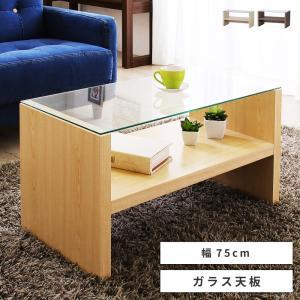 ローテーブル センターテーブル おしゃれ ガラステーブル 木製 収納付き 75の写真