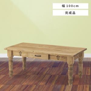 ローテーブル センターテーブル おしゃれ 100cm テーブル カントリー 木製|palette-life