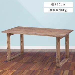 ダイニングテーブル おしゃれ 150cm 食卓机 テーブル ヴィンテージ 木製|palette-life