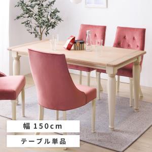 ダイニングテーブル おしゃれ 150cm 食卓机 テーブル 木製 ヨーロピアン フレンチ|palette-life