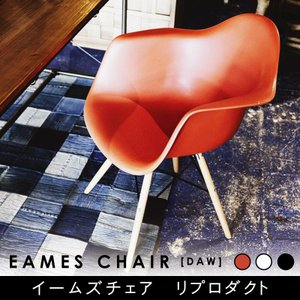 チェア 椅子 おしゃれ ダイニングチェア イームズ リプロダクト デザイン チェアー|palette-life