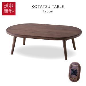 こたつ こたつテーブル オーバル 楕円 折りたたみ おしゃれ 120  オーバル オールシーズン 暖房 完成品 palette-life