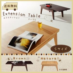ローテーブル センターテーブル おしゃれ エクステンション 伸張テーブル 伸縮可能 便利 木製の写真
