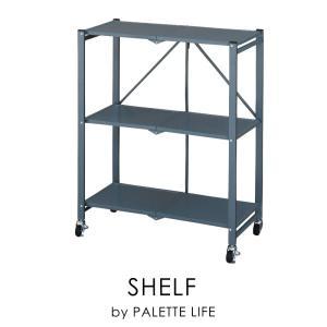 シェルフ ラック おしゃれ 棚 スチール 折りたたみ オープンラック 2段 キャスター|palette-life