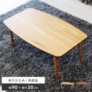 こたつ こたつテーブル おしゃれ 長方形 90cm  木製 コタツ 炬燵 テーブル palette-life