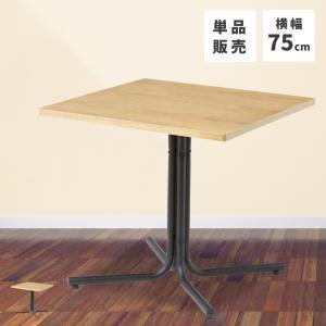 カフェテーブル 正方形 おしゃれ 2人用 1本脚 ダイニングテーブル|palette-life