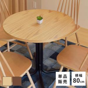 カフェテーブル 丸 おしゃれ 2人用 1本脚 ダイニングテーブル|palette-life