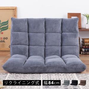 座椅子 座いす 座イス おしゃれ リクライニング フロアチェア 布地 2P 二人掛け 柔らか ファブリック もふもふ ふわふわ こたつの画像