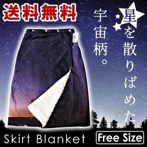 スカート ブランケット フリーサイズ 巻きスカート 防寒 ひざ掛け シープボア 冷房対策 寒さ対策 冷え性 宇宙柄 palette-life