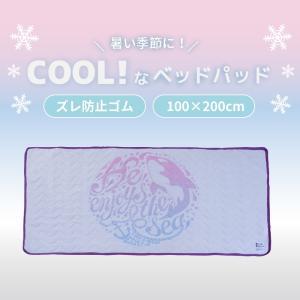 ベッドパッド ベッドカバー 冷感 100×200 ベット 敷き布団 カバー 涼しい クール 洗える 丸洗い 寝具 ひんやり palette-life