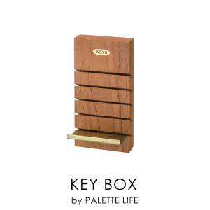 キーボックス 壁掛け 木製 鍵収納|palette-life