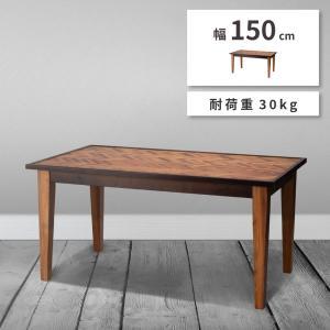 ダイニングテーブル おしゃれ テーブル 150cm 食卓テーブル 机 ヘリンボーン|palette-life