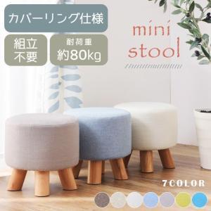 椅子 スツール イス おしゃれ 北欧 ラウンド 丸型 カバーリング 木製の写真