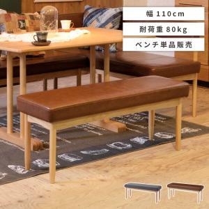 ベンチ 椅子 おしゃれ ダイニングベンチ 木製 北欧 レザー 布地 palette-life