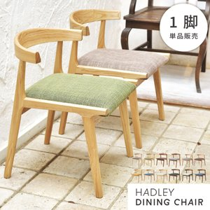 チェア 椅子 おしゃれ ダイニングチェア チェアー 布地 木製 北欧|palette-life