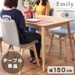 ダイニングテーブル おしゃれ 150cm 引き出し 食卓机 テーブル 木製 北欧|palette-life