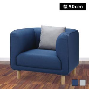 ソファー ソファ 一人掛けソファー 1人掛け 90cm 北欧 おしゃれ ゆったり 肘付き アーム付き|palette-life