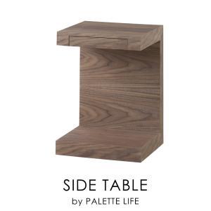 サイドテーブル おしゃれ ナイトテーブル 引き出し 木製 モダン|palette-life