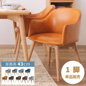 チェア 椅子 おしゃれ ダイニングチェア チェアー 北欧 肘掛け 木製|palette-life
