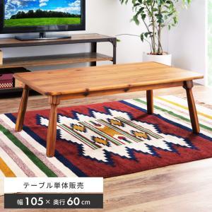 こたつ こたつテーブル おしゃれ 長方形 105cm 木製 ローテーブル センターテーブル オールシーズン 一人暮らし palette-life