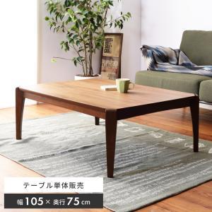 こたつ こたつテーブル おしゃれ 長方形 105cm テーブル オールシーズン 木製 防寒 暖卓 ローテーブル センターテーブル palette-life