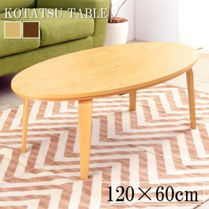 こたつ こたつテーブル 120 おしゃれ オーバル 楕円 石英管ヒーター ナチュラル ブラウン palette-life