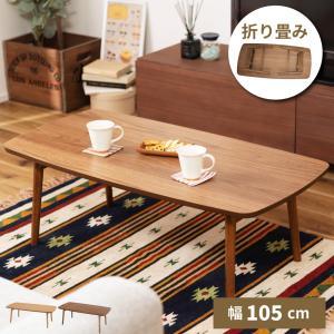テーブル ローテーブル 北欧 折りたたみ フォールディング センターテーブル おしゃれ 木製 105cm 完成品 ナチュラル ブラウン|palette-life
