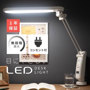 デスクスタンドライト デスクライト LED 照明 おしゃれ 目に優しい クランプ スタンドライト 卓上